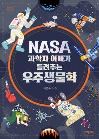 NASA 과학자 아빠가 들려주는 우주생물학