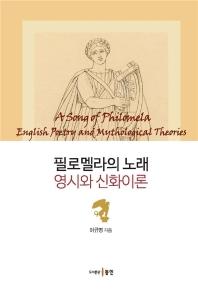 필로멜라의 노래: 영시와 신화이론