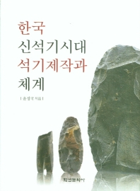 한국 신석기시대 석기제작과 체계