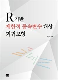 R 기반 제한적 종속변수 대상 회귀모형