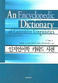 인지언어학 키워드 사전
