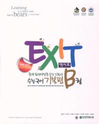 국어 B형(기본편)(수능)(2013)