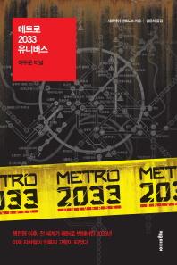 메트로 2033 유니버스: 어두운 터널