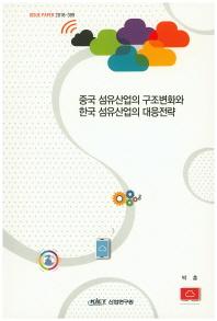 중국 섬유산업의 구조변화와 한국 섬유산업의 대응전략