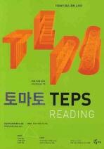 토마토 TEPS READING(2009)