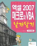 초보 실무자를 위한 엑셀 2007 매크로와 VBA 날개달기