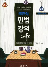 객관식 민법강의 Cafe(2017)