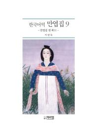 한국어역 만엽집. 9