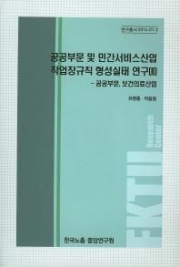 공공부문 및 민간서비스산업 작업장규칙 형성실태 연구. 2