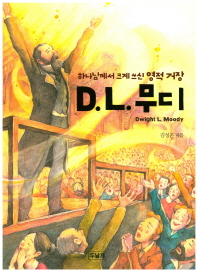 D. L. 무디