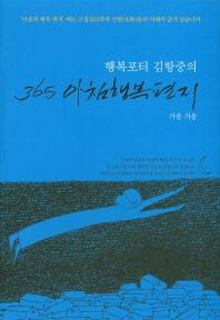 행복포터 김항중의 365 아침행복편지: 가을 겨울