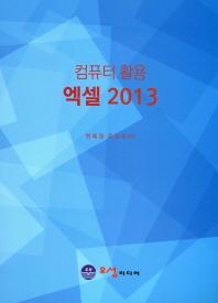 컴퓨터 활용 엑셀 2013