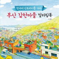 부산 감천마을 컬러링북