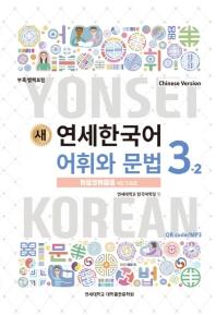 새 연세한국어 어휘와 문법 3-2(중국어)