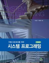 인텔 프로세서를 위한 시스템 프로그래밍