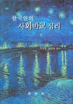 한국인의 사회비교 심리