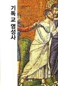 기독교 영성사