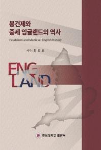 봉건제와 중세 잉글랜드의 역사