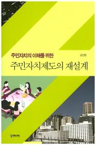 주민자치의 이해를 위한 주민자치제도의 재설계