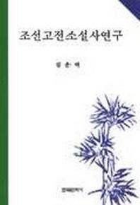 조선고전소설사연구