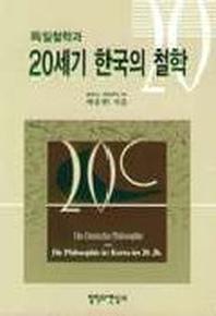 독일철학과 20세기 한국의 철학