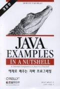 예제로 배우는 자바 프로그래밍