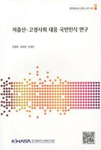 저출산 고령사회 대응 국민인식 연구