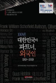 100년 대한민국의 파트너, 외국인 1919~2019