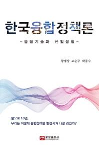 한국융합정책론