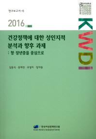 건강정책에 대한 성인지적 분석과 향후 과제: 청 장년층을 중심으로(2016)