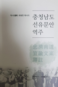 충청남도 선유문안 역주