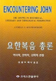 요한복음 총론(역사적 문학적 신학적 관점)