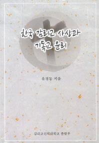 한국 감리교 사상과 기독교 윤리