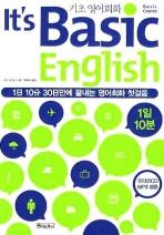 ITS BASIC ENGLISH(기초 영어회화)