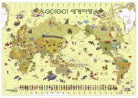 세계지도 GOGO여행 엘로우월드 한글S(W-052)