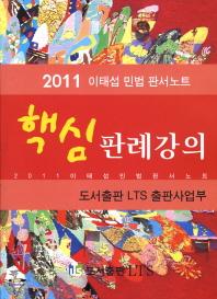 핵심 판례강의(2011)