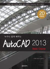 누구나 쉽게 배우는 AutoCAD 한글판 2D Basic Course(2013)