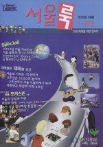 서울룩(지하철 여행 1-4호선)