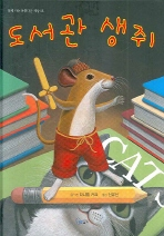 도서관 생쥐