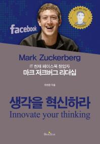 IT 천재 페이스북 창업자 마크 저크버그 리더십
