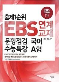 출제1순위 EBS연계교재 국어A형 문항점검 수능특강(2013)