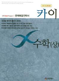 카이 고등 수학(상)(2018)