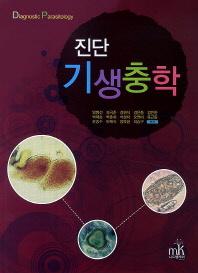 진단 기생충학