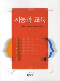 지능과 교육