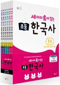 세 마리 토끼 잡는 초등 한국사 세트