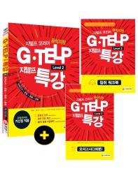 EBS 지텔프(G-TELP) 특강