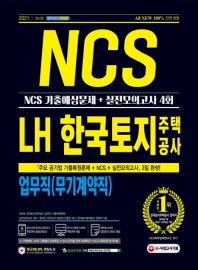 All-New LH 한국토지주택공사 업무직(무기계약직) NCS 기출예상문제+실전모의고사 4회(2021)