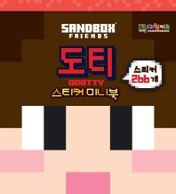 샌드박스 프렌즈(Sandbox Friends) 도티 스티커 미니북