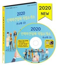 인력파견업체·직업소개소 주소록(2020)(CD)