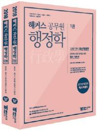 송상호 행정학 세트(2018)